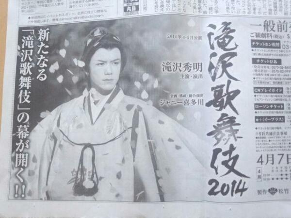 滝沢秀明 舞台「滝沢歌舞伎2014」宣伝広告朝日新聞2014.3