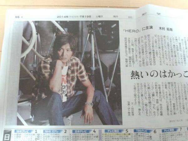 木村拓哉 ドラマ「HERO」「熱いのはかっこ悪くない」朝日新聞2014
