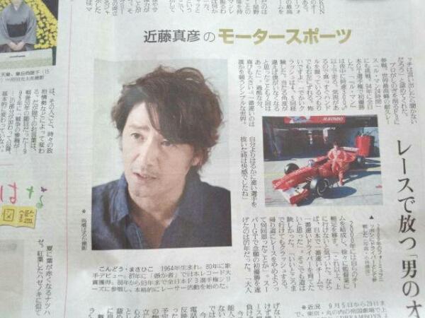 近藤真彦 モータースポーツ記事 読売新聞2013.8