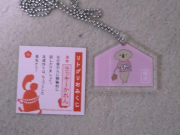 リトルグリーモンスター 絵馬 KAREN(ピンク)