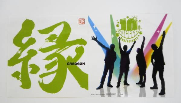 GReeeeN 10周年記念 ステッカー 緑 新品