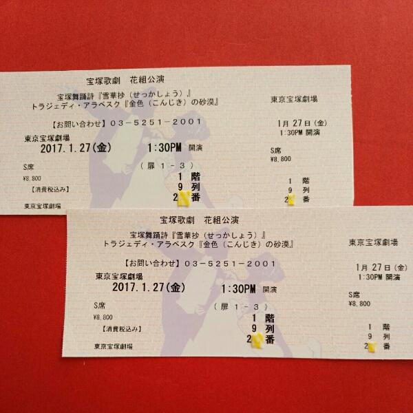 宝塚花組「雪華抄」「金色の砂漠」1/27(金) S席1階9列連番