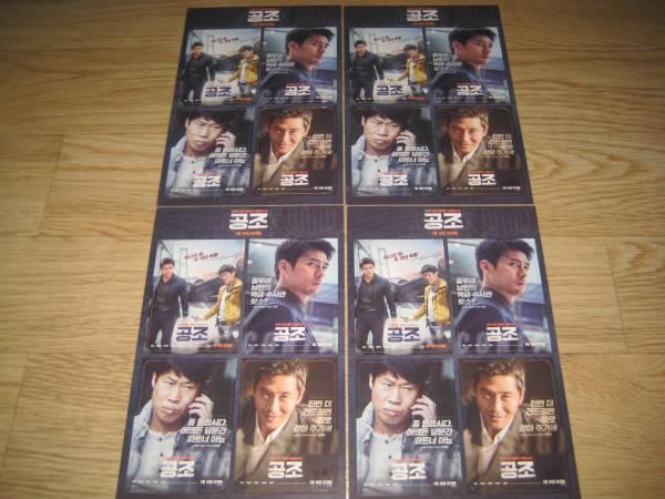 ヒョンビン,ユ・ヘジン 最新韓国映画「共助」非売品カード 4枚