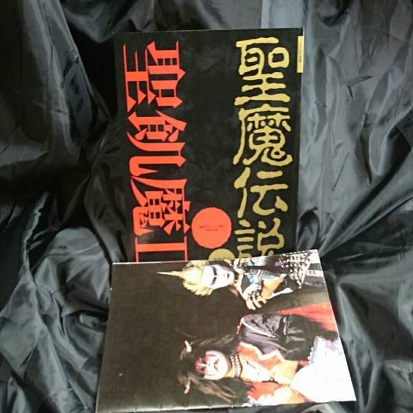 聖魔伝説 ポスター付き 聖飢魔II ライブグッズの画像