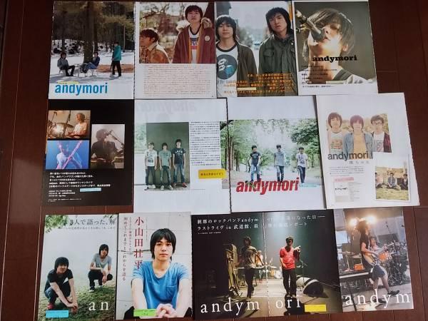 andymori/小山田壮平 切り抜き 90ページ