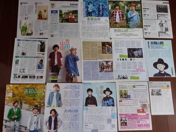 吉田山田 切り抜き 26ページ+連載14回分