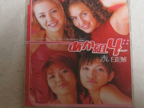 あか組4 赤い日記帳 [CD] - ヤフ...