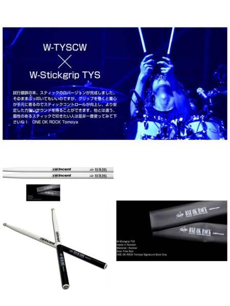 ONE OK ROCK ワンオク ドラム スティック グリップ W-TYSCW