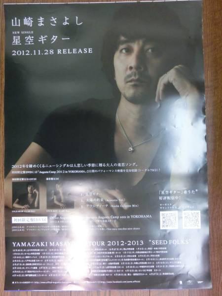 貴重! 山崎まさよし ポスター 2012.11.28 ライブグッズの画像