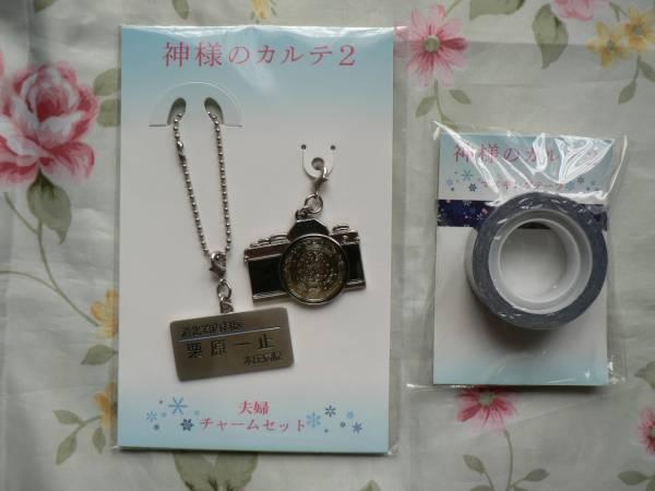 嵐 櫻井翔 神様のカルテ2 夫婦チャームセット マスキングテープ