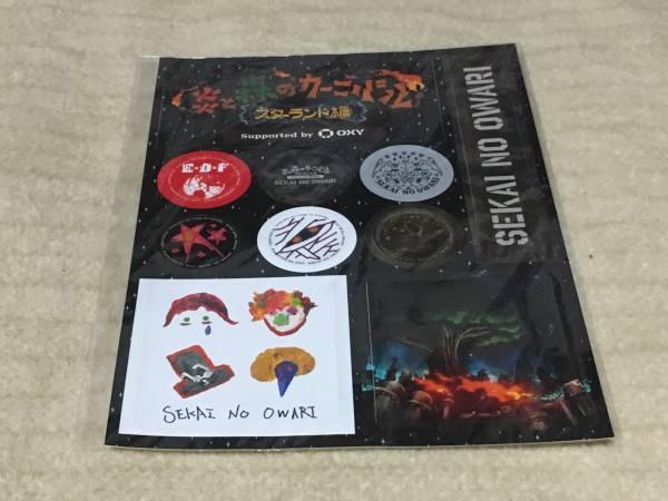 SEKAI NO OWARI 炎と森のカーニバル~スターランド編~ ★ステッカーシート★ ライブグッズ