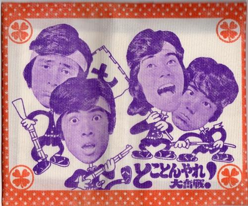 フォーリーブス 「とことんやれ大奮戦!」 番組記念ティッシュ