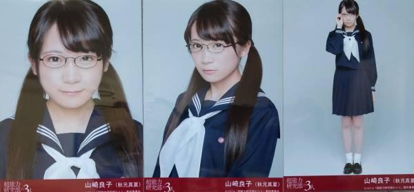 乃木坂46 生写真 超能力研究部の3人 秋元真夏 3枚