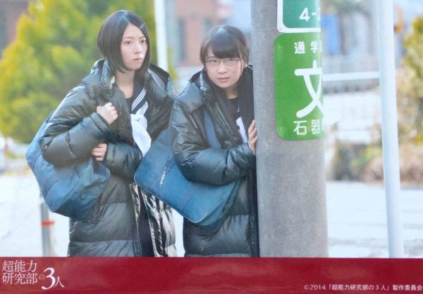 乃木坂46 生写真 超能力研究部の3人 橋本奈々未・秋元真夏 2