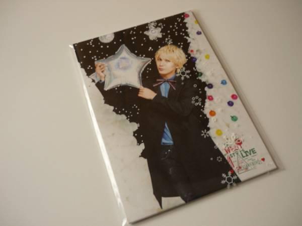ジャニーズWEST☆24から感謝届けます☆クリスマスカード藤井流星7枚+集合1枚