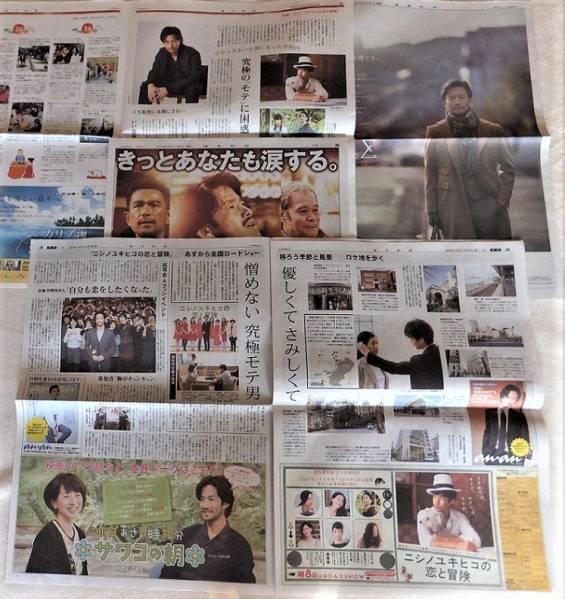 竹野内豊☆新聞広告等5種類☆2014年~☆美品