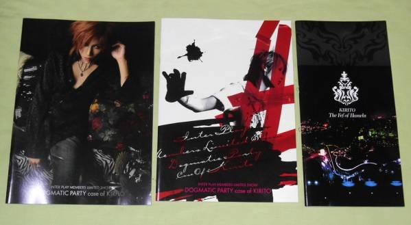 KIRITO◆キリト パンフレット 3部◆写真◆中古品