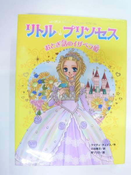 リトル・プリンセス おとぎ話のイザベラ姫_画像1
