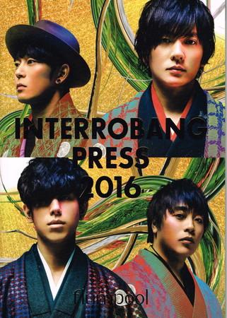flumpool INTERROBANG PRESS 2016 ファンクラブ 会報 ライブグッズの画像
