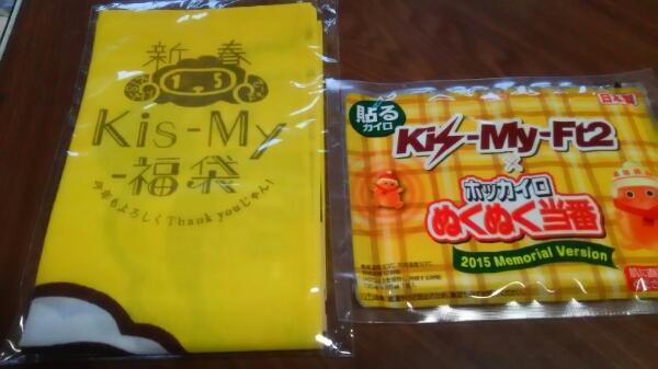 Kis-My-Ft2 手ぬぐい カイロ