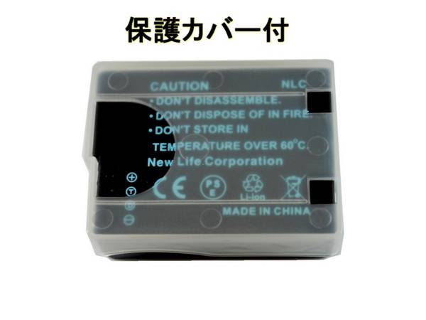 新品 Panasonic パナソニック DMW-BLC12 互換バッテリー [ 純正充電器で充電可能 残量表示可能 ] ルミックス LUMIX DMC-GX8H DMC-G7_保護カバー付き