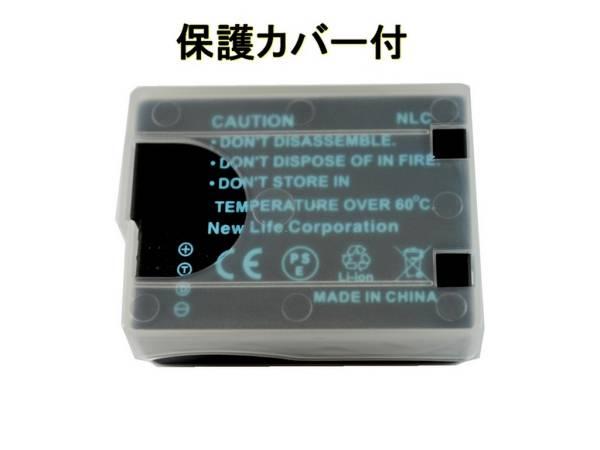 新品 Panasonic パナソニック DMW-BLC12 互換バッテリー [ 純正充電器で充電可能 残量表示可能 ] ルミックス LUMIX DMC-GH2 DMC-FZ200_保護カバー付き
