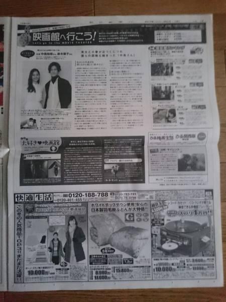送料込●中島裕翔 新木●僕らのごはんは 1/20付朝日新聞 記事