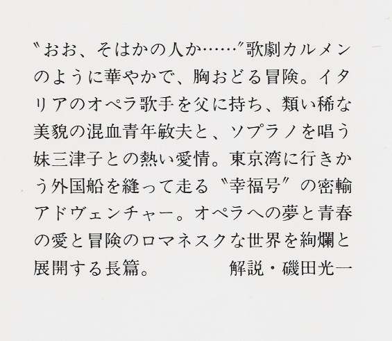 幸福号出帆 三島由紀夫 集英社文庫 【日本文学・小説】_画像2