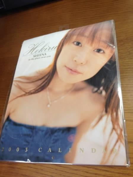 椎名へきる カレンダー 2003年 in the place near you 未開封