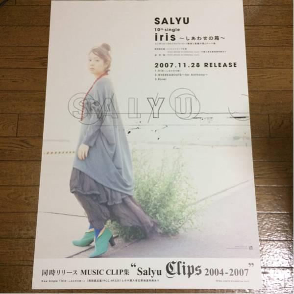 ポスター SALYU iris しあわせの箱 サリュ
