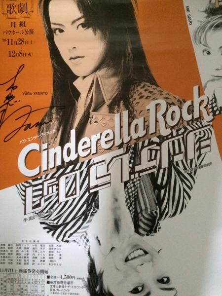 美品 宝塚歌劇団 大和悠河 サイン 写真 ポスター
