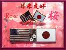 日米友好 バッジ2種/日章旗/日の丸/星条旗/桜と薔薇/昭和レトロ古い/国旗/国花
