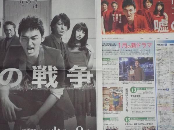 嘘の戦争■草彅剛/草なぎ剛■1/1新聞3種+オマケ3枚(計6枚)