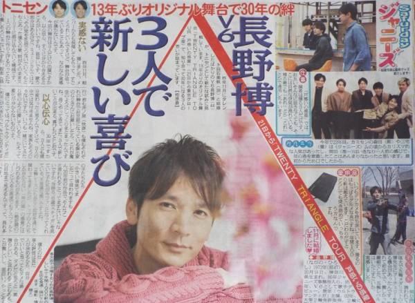 送料込■V6長野博■1/7新聞特集インタビュー記事