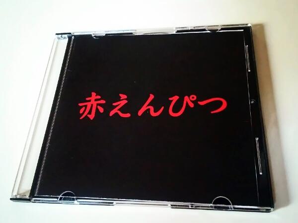 希少 バナナマン 赤えんぴつ CD 美品 激レア 青い空の下で他3曲