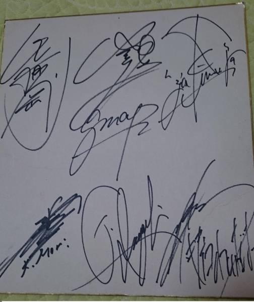 【スマップ】15年前の直筆サイン【6人直筆 レア物です!】 コンサートグッズの画像