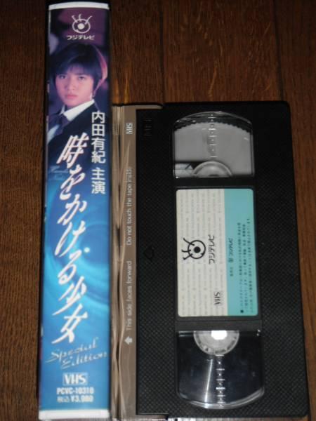 時をかける少女 ビデオ 内田有紀 安室奈美恵 筒井康隆_画像2