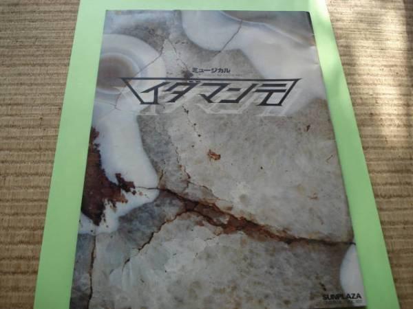 ◆近藤真彦 パンフレット ミュージカル イダマンテ◆ コンサートグッズの画像