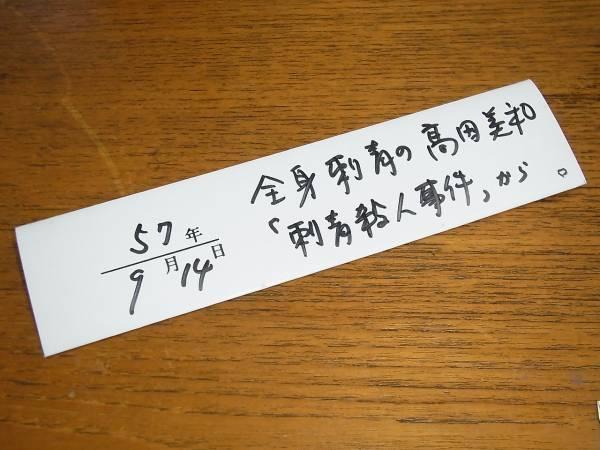 昭和57年 高田美和 撮影ネガ39枚 ※希少