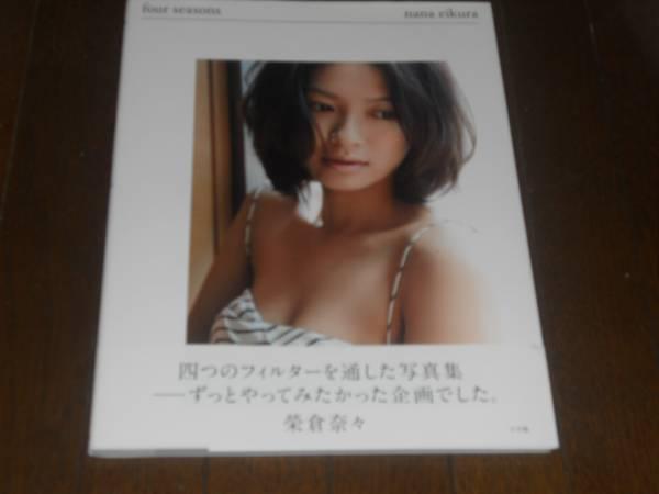 【直筆サイン入り写真集】 榮倉奈々「four seasons」