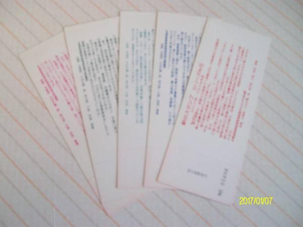 駅のスタンプ記念急行券シリーズNo1~5  未使用 函館他_画像2