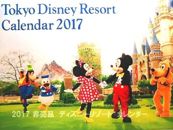 2017 TDR ディズニー リゾート カレンダー 非売品 チップ デール グーフィー マックス TDS15周年 TDL