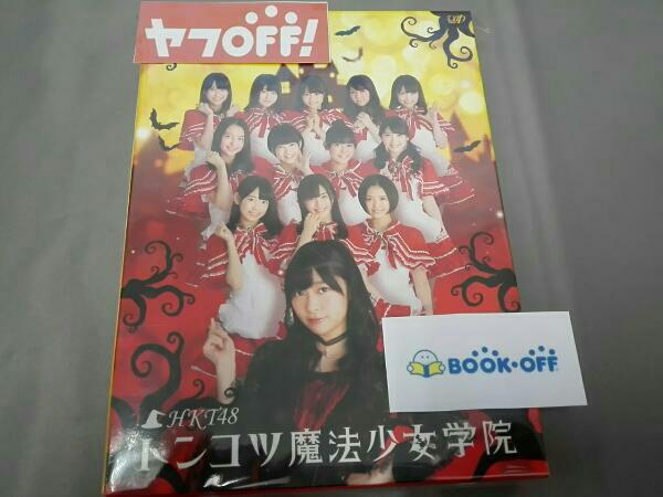 HKT48 トンコツ魔法少女学院 DVD-BOX ライブグッズの画像