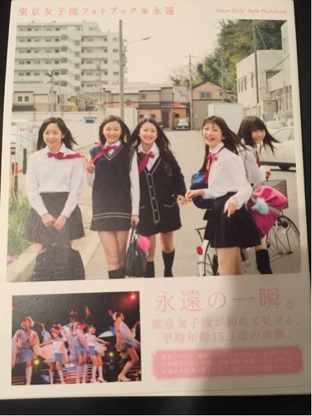 東京女子流 フォトブック*永遠 写真集 サイン ライブグッズの画像