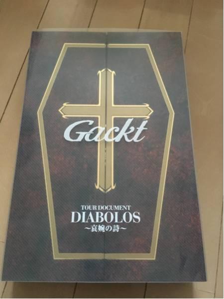 """GACKT""""DIABOLOS~哀婉の詩~""""ツアードキュメントブック 送料無料 ライブグッズの画像"""