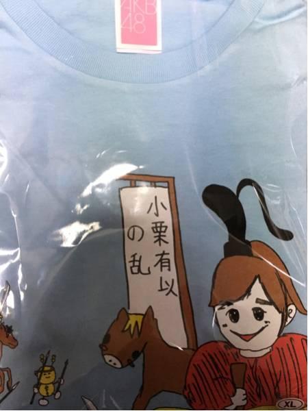 AKB48 チーム8祭り 小栗有以の乱 Tシャツ XLサイズ