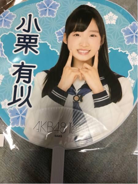 AKB48 チーム8祭り 小栗有以の乱 うちわ ライブ・総選挙グッズの画像