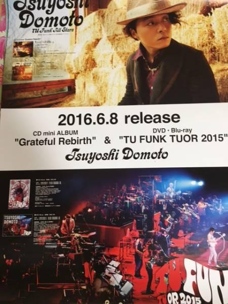 堂本剛 Grateful Rebirth 2016年6月8日 リリース ポスター