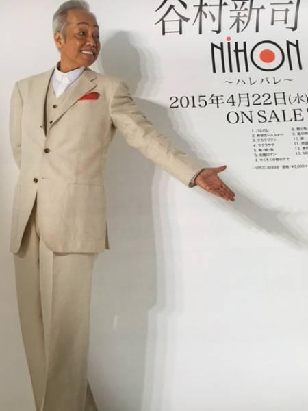 谷村新司 NIHON ~ハレバレ~2015年4月22日 リリース ポスター