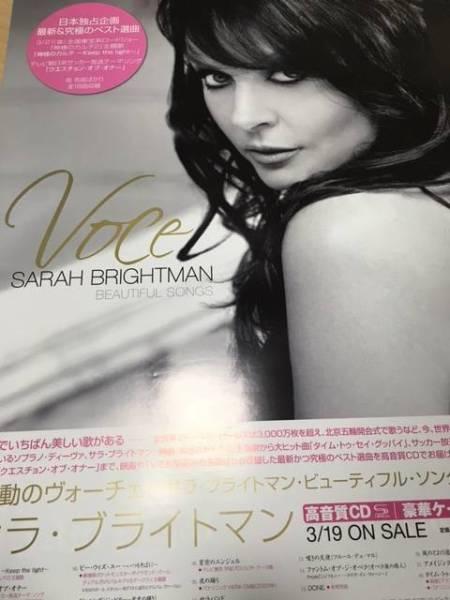 サラ・ブライトマン VOCE 2014年3月19日 告知 ポスター 感動のヴォーチェ 送料無料です♪